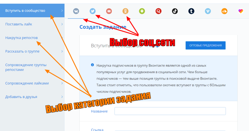 Skrinshot 5 vktarget.ru  1024x537 - VKtarget Заработок в социальной сети