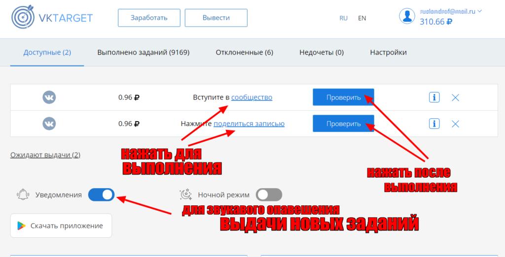 skrinshot 1 vktarget.ru  1024x522 - VKtarget Заработок в социальной сети