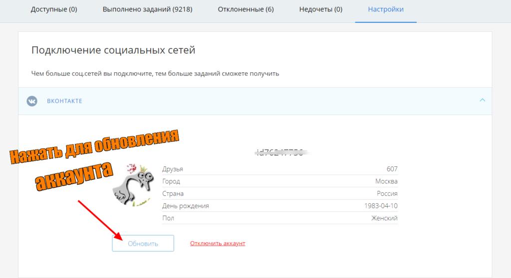 skrinshot 4 vktarget.ru  1024x558 - VKtarget Заработок в социальной сети